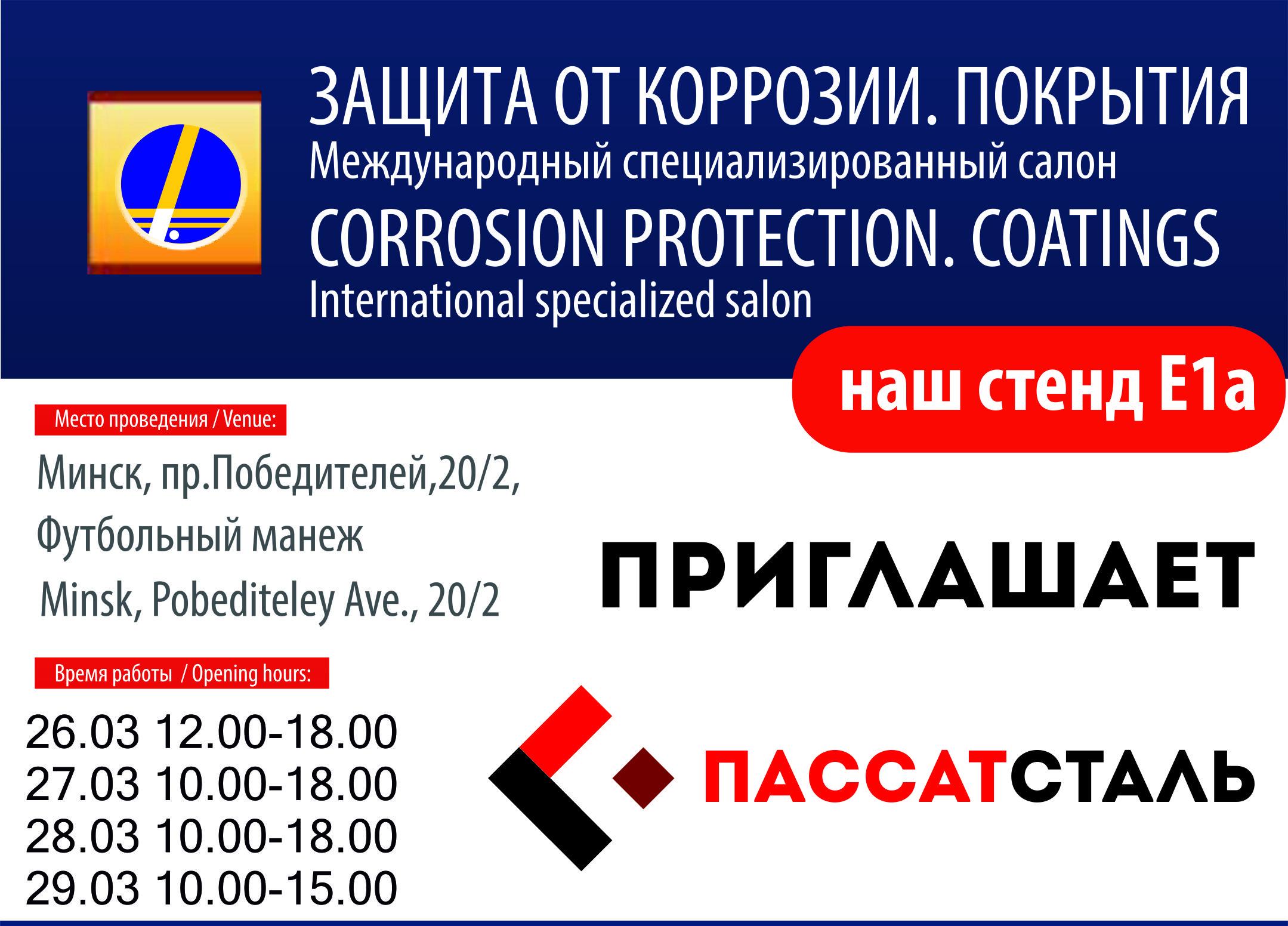 «Защита от коррозии. Покрытия - 2019».