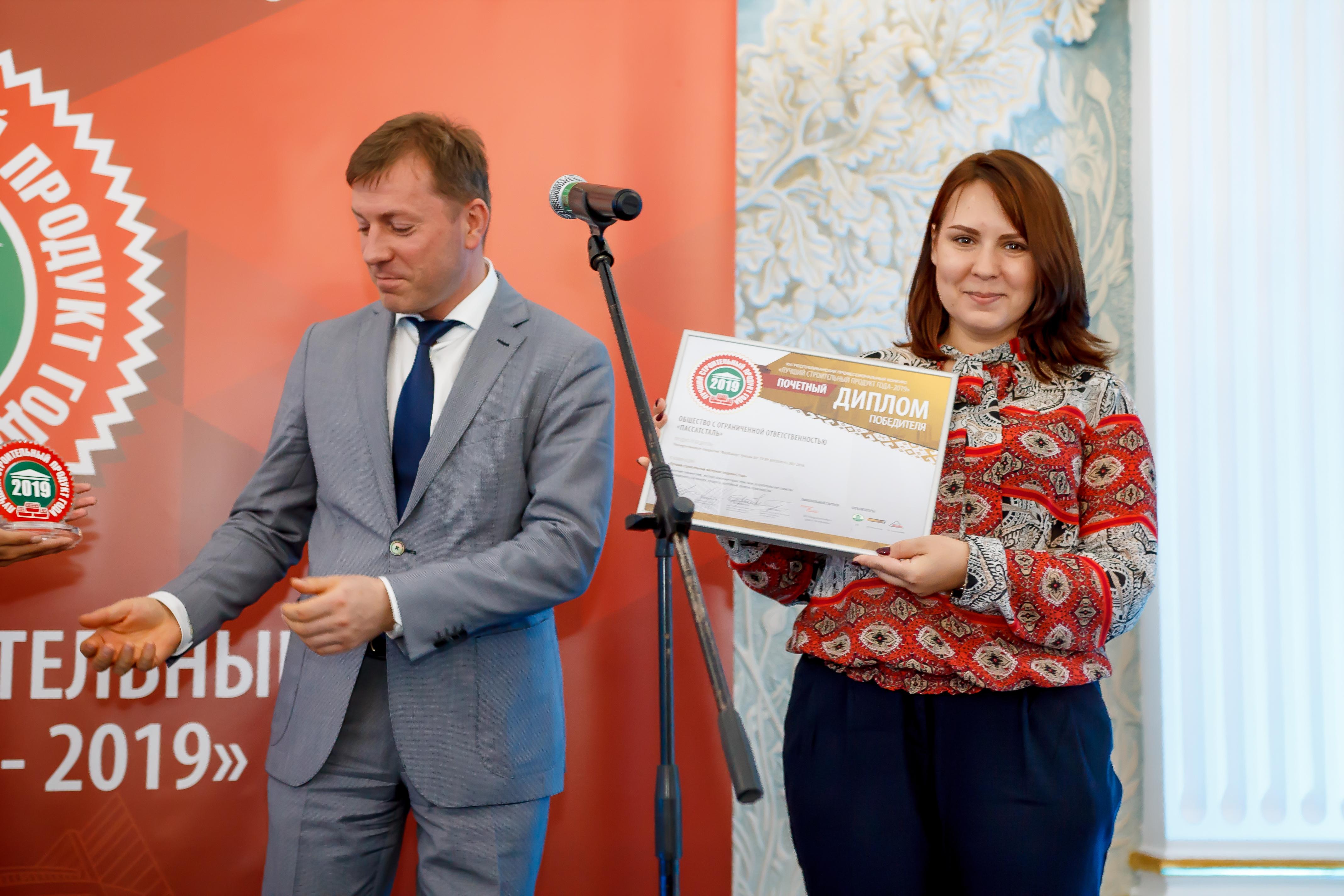 ПАССАТСТАЛЬ - почетный диплом победителя