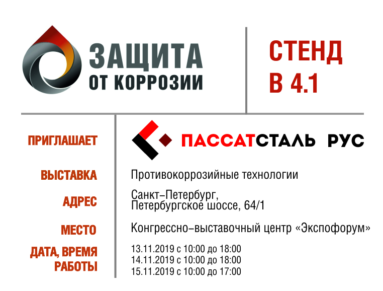 Защита от коррозии 2019. Санкт-Петербург