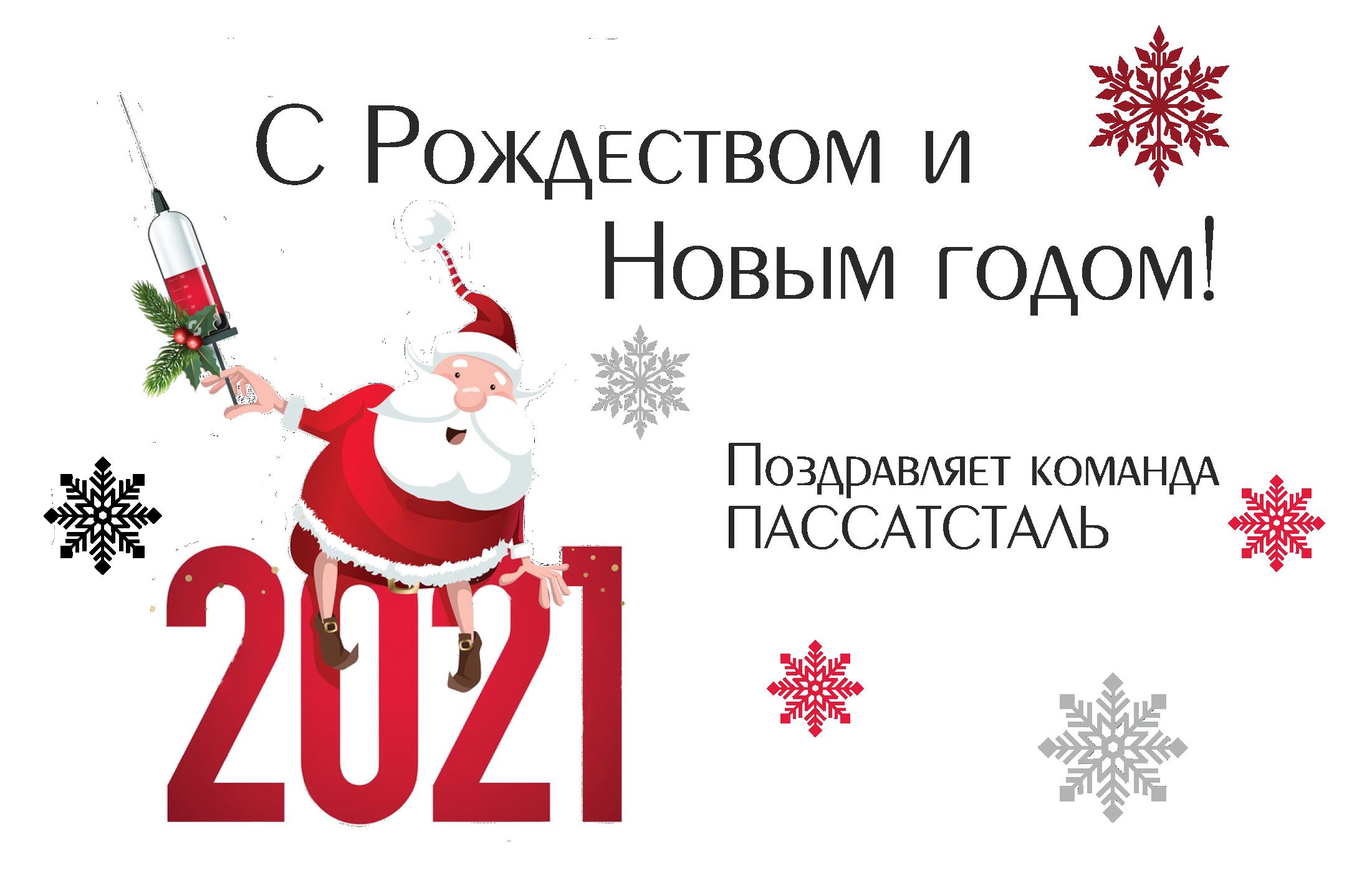 ПАССАТСТАЛЬ поздравляет с Новым годом и Рождеством