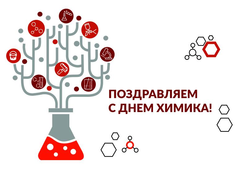 Поздравляем с Днем химика